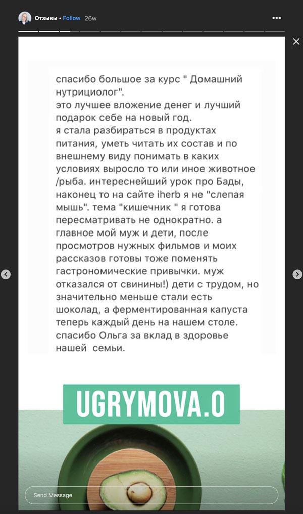курс Домашний нутрициолог Ольги Угрюмовой